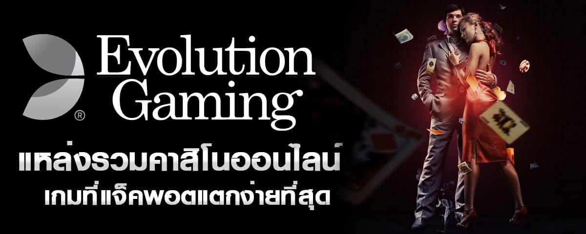 evolution gaming,คาสิโนออนไลน์,ทางเข้า EVOA