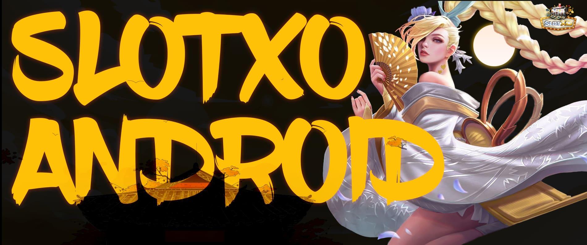 slotxo android download slotxo ดาวน์โหลดslotxo