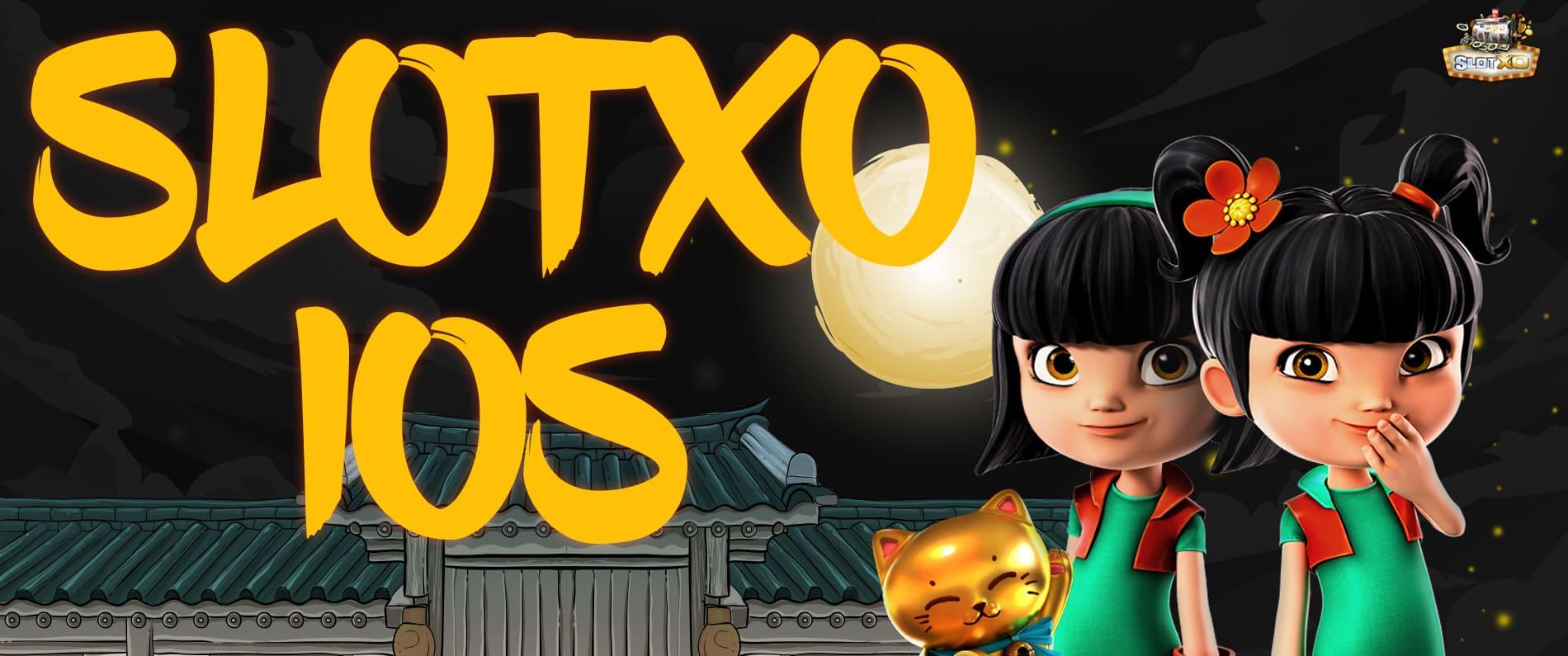 slotxo ios download slotxo ดาวน์โหลดslotxo