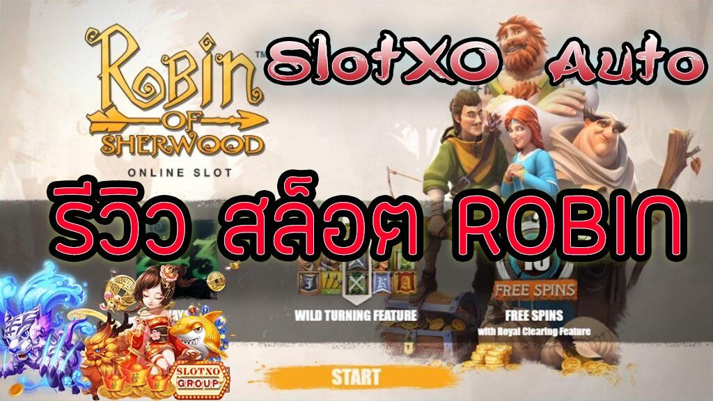 รีวิวสล็อต Robin of Sherwood