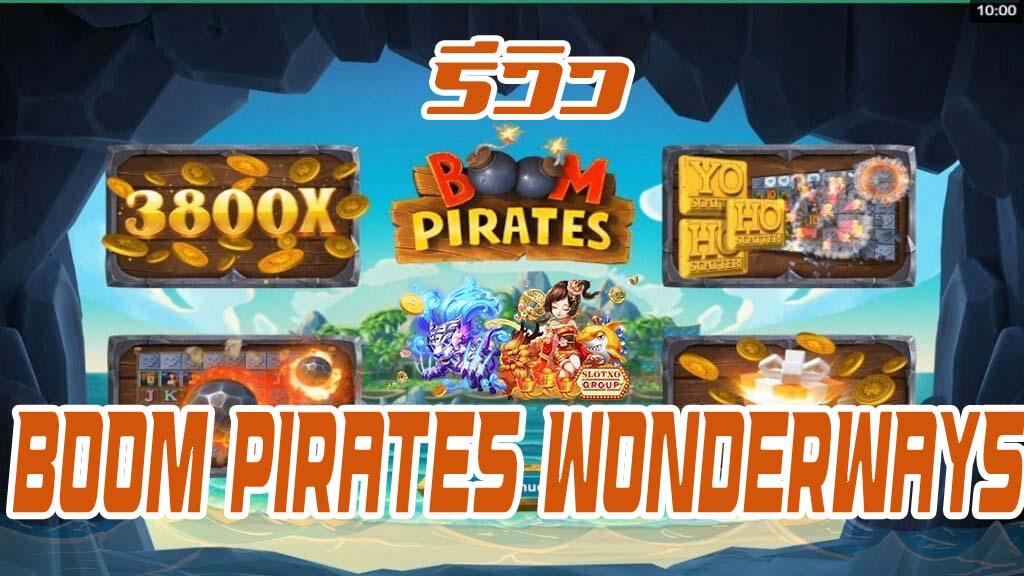 รีวิว สล็อต Boom Pirates Wonderways 2020