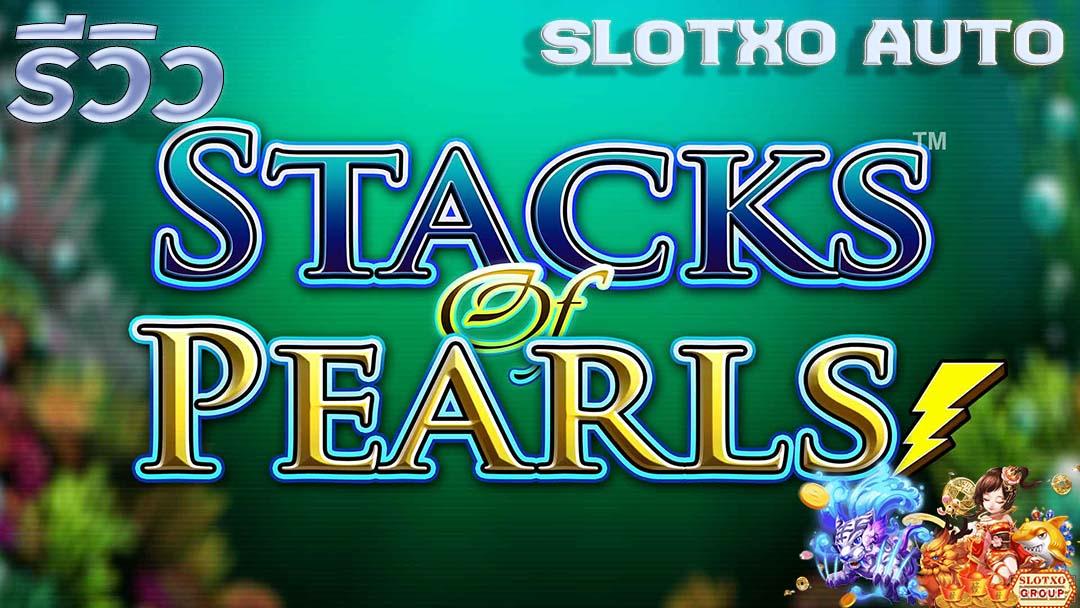รีวิว STACKS of PEARLS