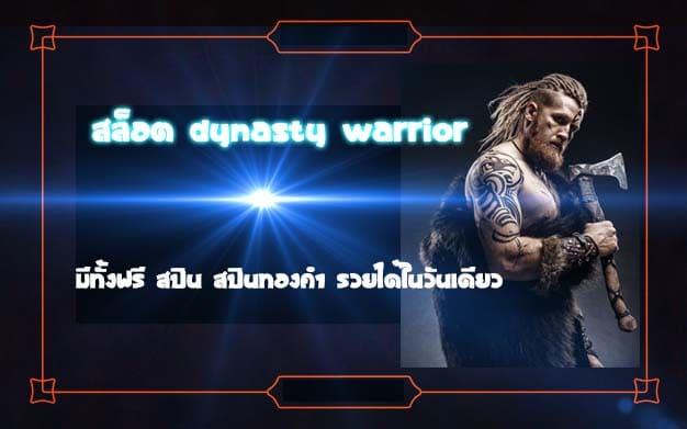 สล็อต Dynasty Warrior