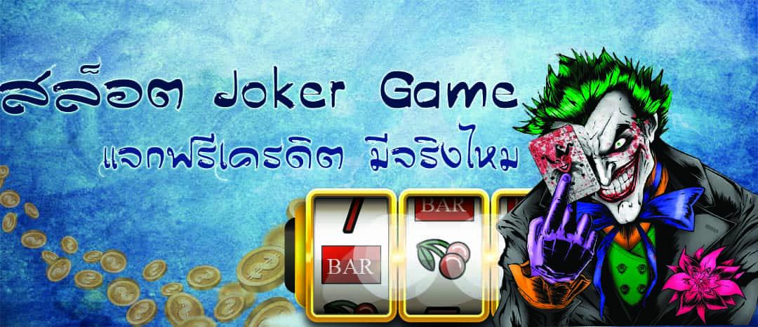สล็อต Joker game แจกฟรีเครดิต มีจริงไหม