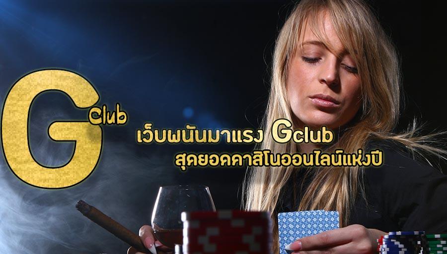 สล็อตGclub