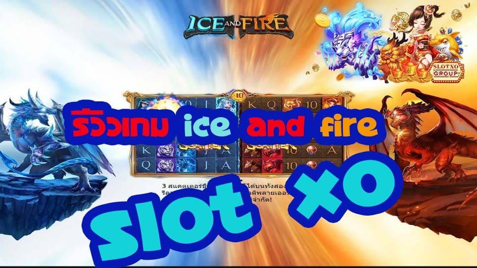 รีวิวเกม สล็อตออนไลน์ Ice and Fire 2020