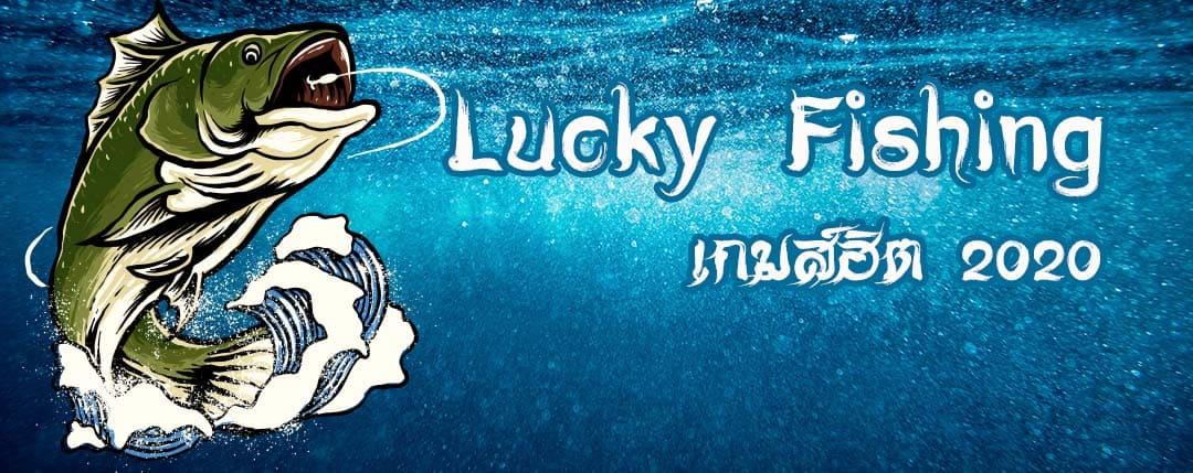 LUCKY FISHING เกมฮิต 2020