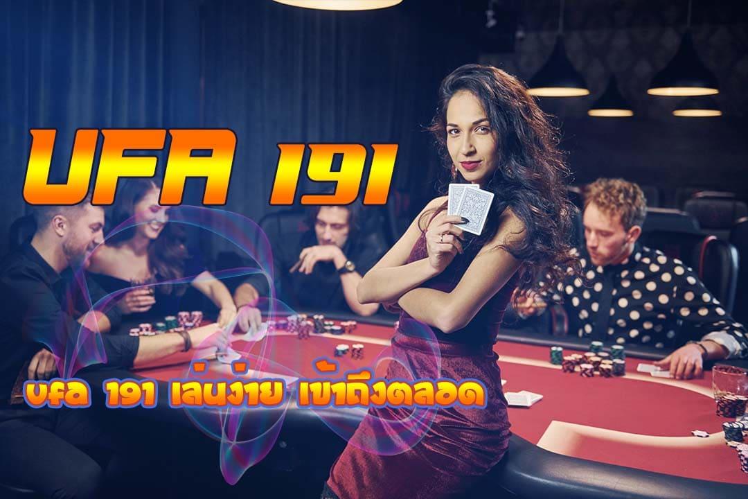 Ufa สล็อต เล่นง่าย เข้าถึงตลอด ปี2021