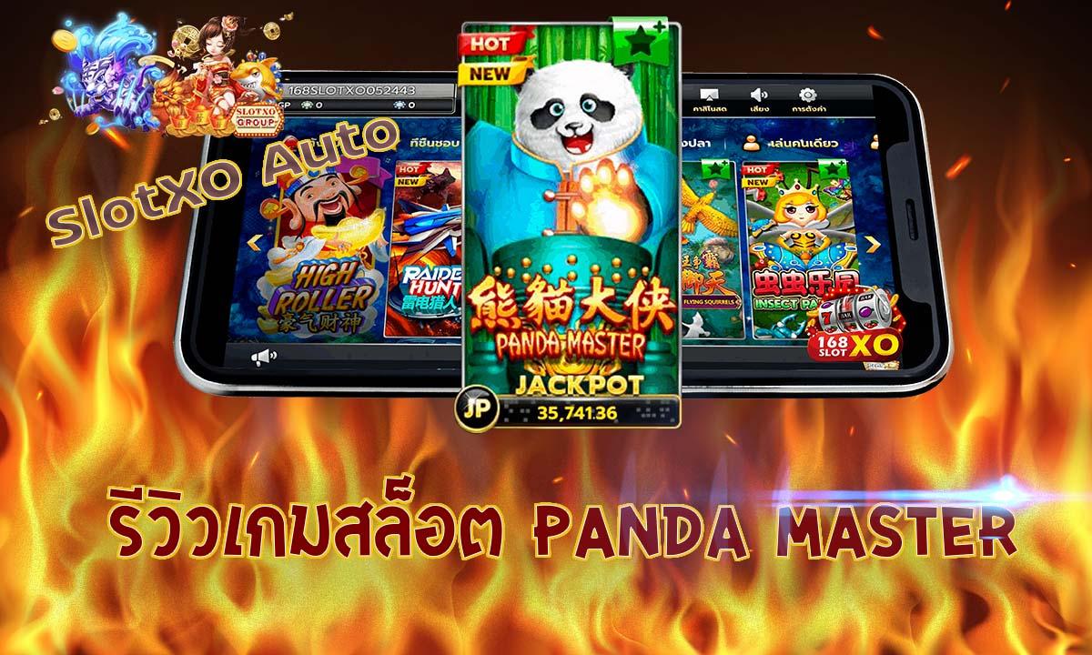 รีวิวเกมสล็อต Panda Master 2020