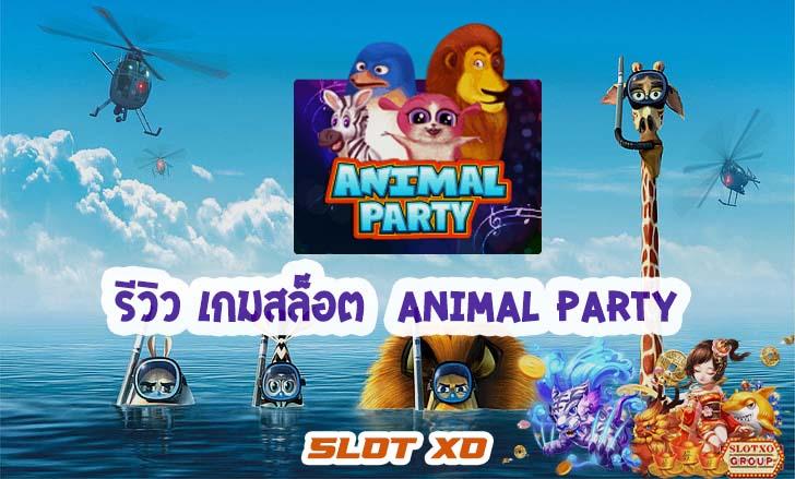 รีวิวเกมสล็อต Animal Party 2021