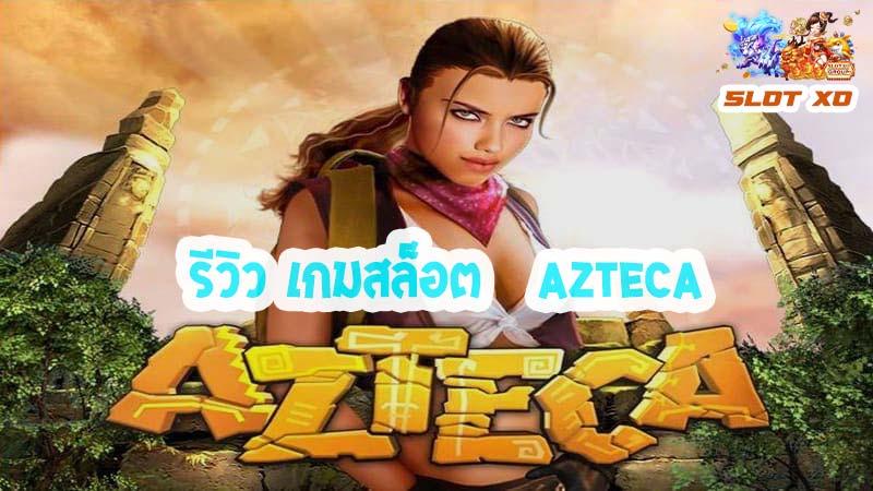 รีวิวเกมสล็อต Azteca 2021