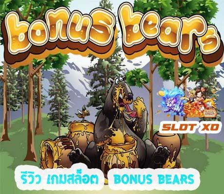 รีวิวเกมสล็อต Bonus Bears 2021
