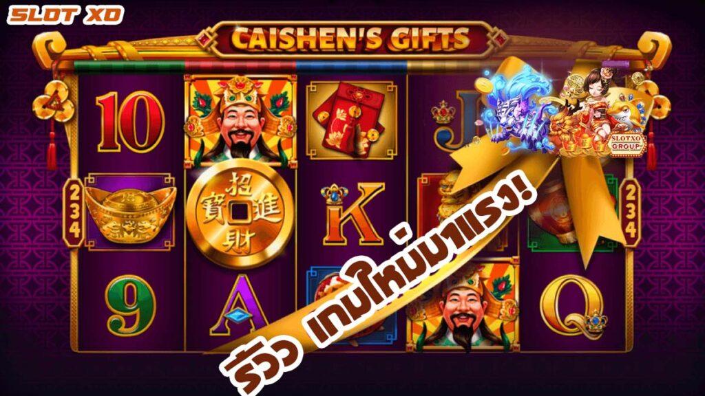 Caishen's Gifts slotxo