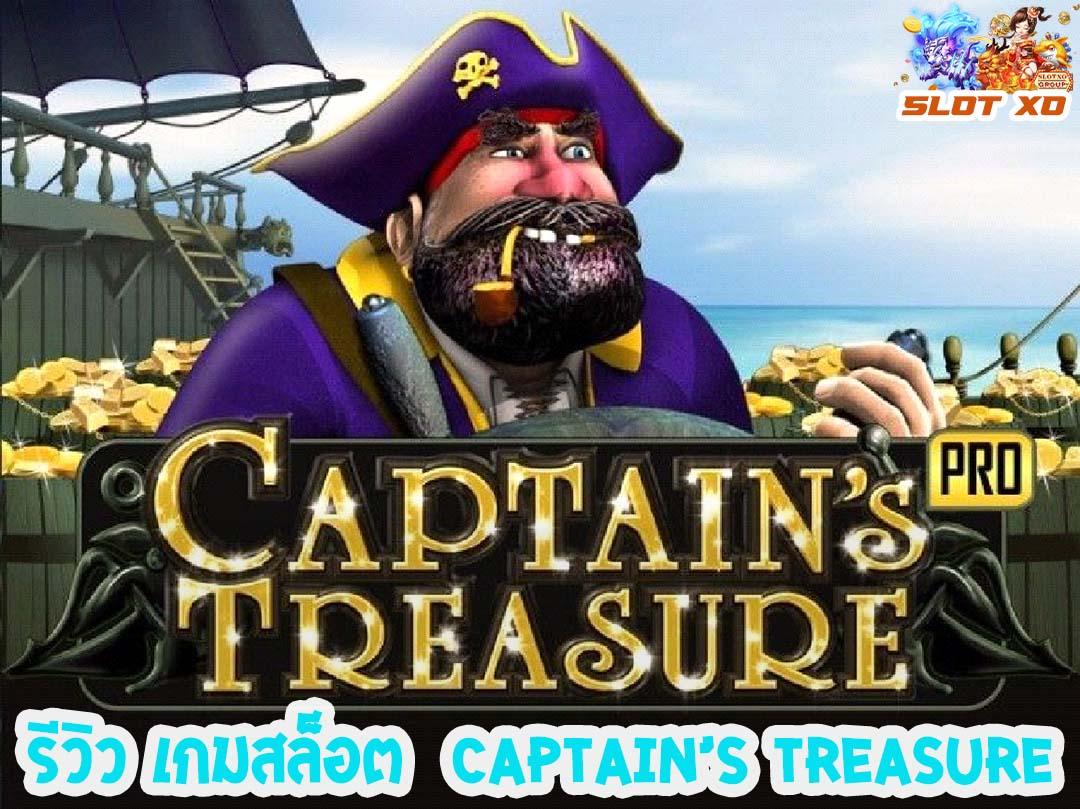รีวิวเกมสล็อต Captains TreaSure 2021