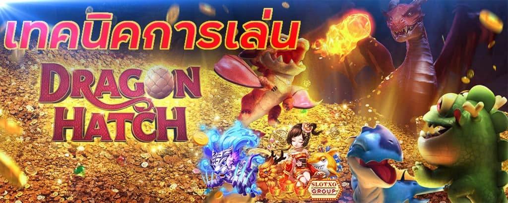 เกมยิงไข่ dragon hatch  2020 เทคนิคการเล่น  โบนัสแตกบ่อย
