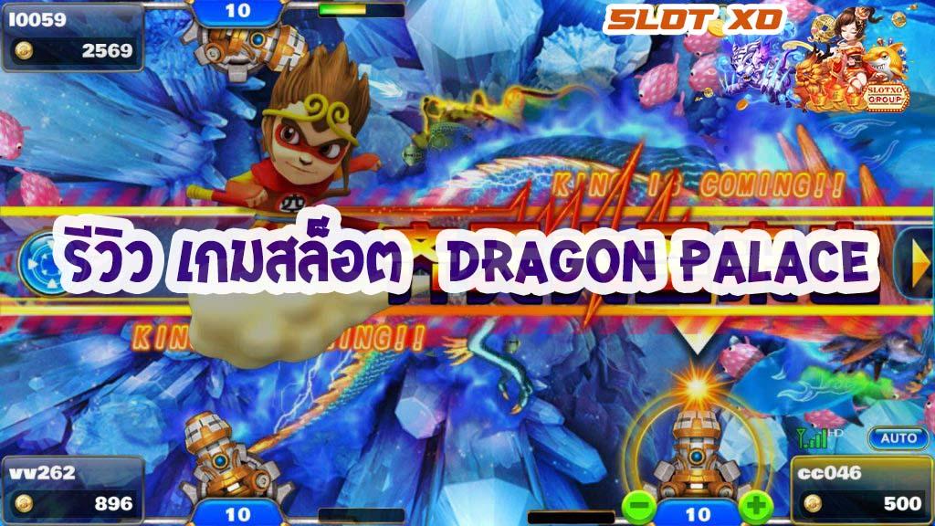 รีวิวเกมสล็อต Dragon Palace 2021