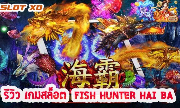 รีวิวเกมสล็อต Fish Hunter Hai Ba 2021
