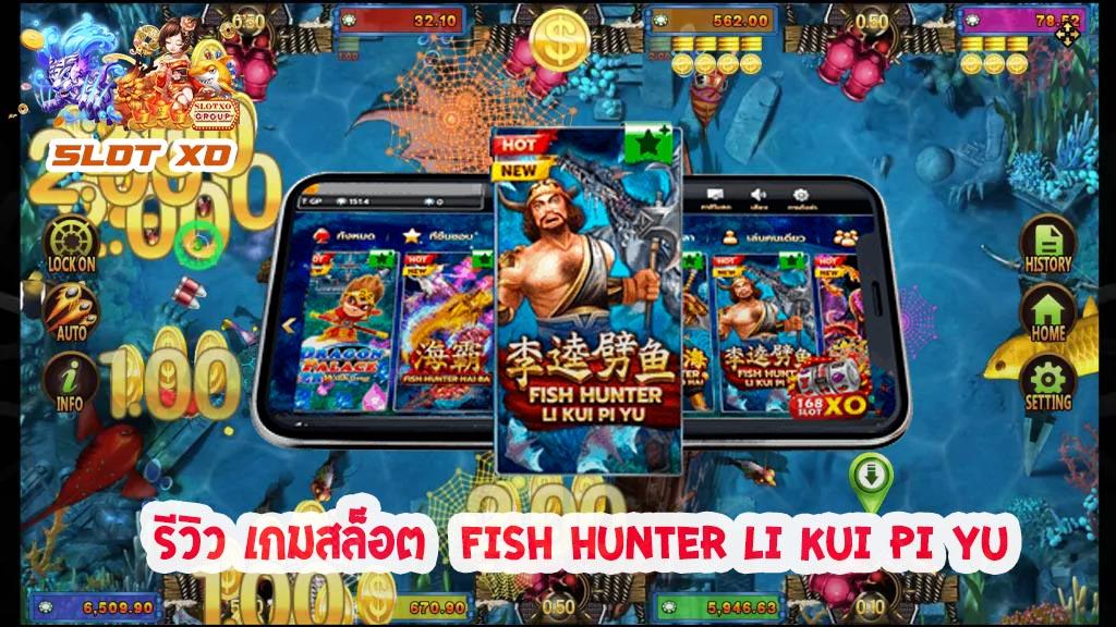 รีวิวเกมสล็อต Fish Hunter Li Kui Pi Yu 2021