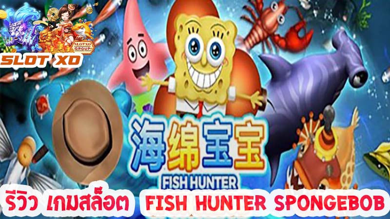 รีวิวเกมสล็อต Fish Hunter Spongebob 2021