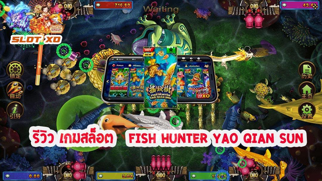 รีวิวเกมสล็อต Fish Hunter Yao Qian Sun 2021