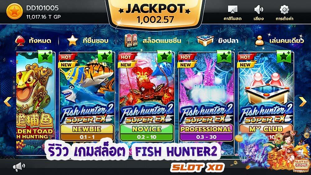รีวิวเกมสล็อต Fish Hunter2 2021