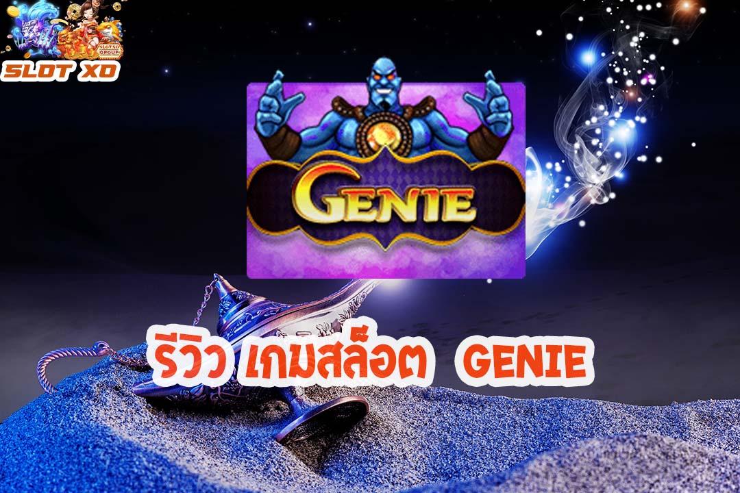 รีวิวเกมสล็อต Genie 2021