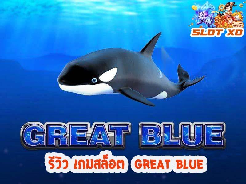 รีวิวเกมสล็อต Great Blue 2021