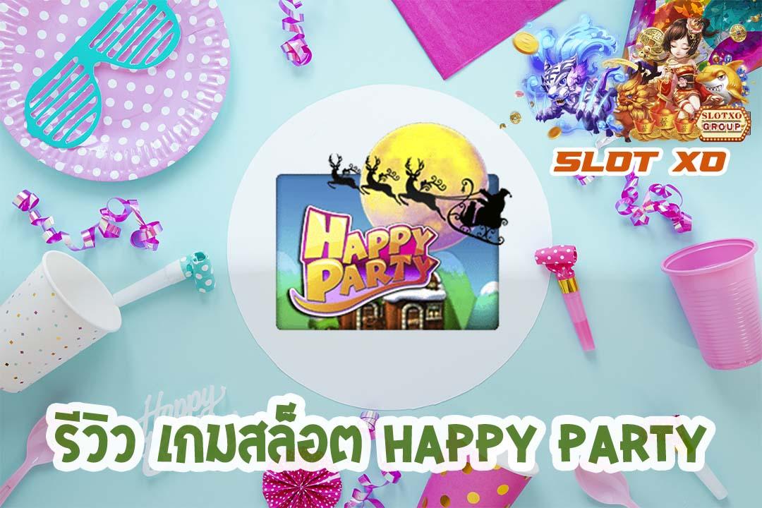 รีวิวเกมสล็อต Happy Party 2021