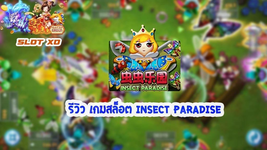 รีวิวเกมสล็อต Insect Paradise 2021