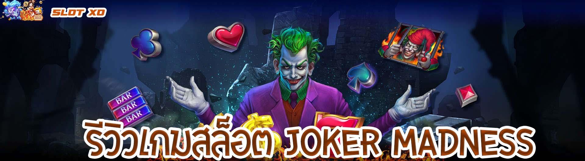 รีวิวเกมสล็อต Joker Madness 2021