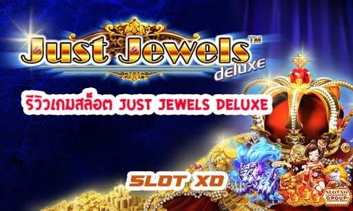 รีวิวเกมสล็อต Just Jewels Deluxe 2021