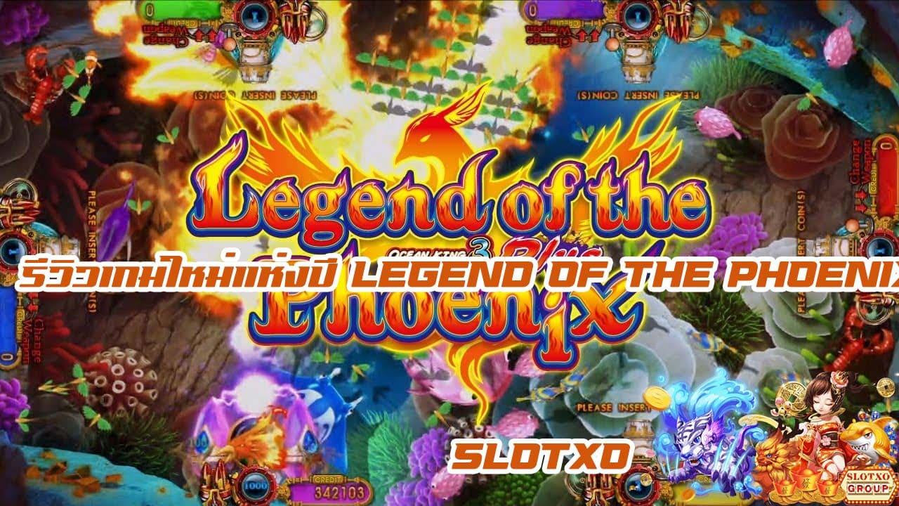 รีวิวเกมสล็อต Legend Of The Phoenix 2021