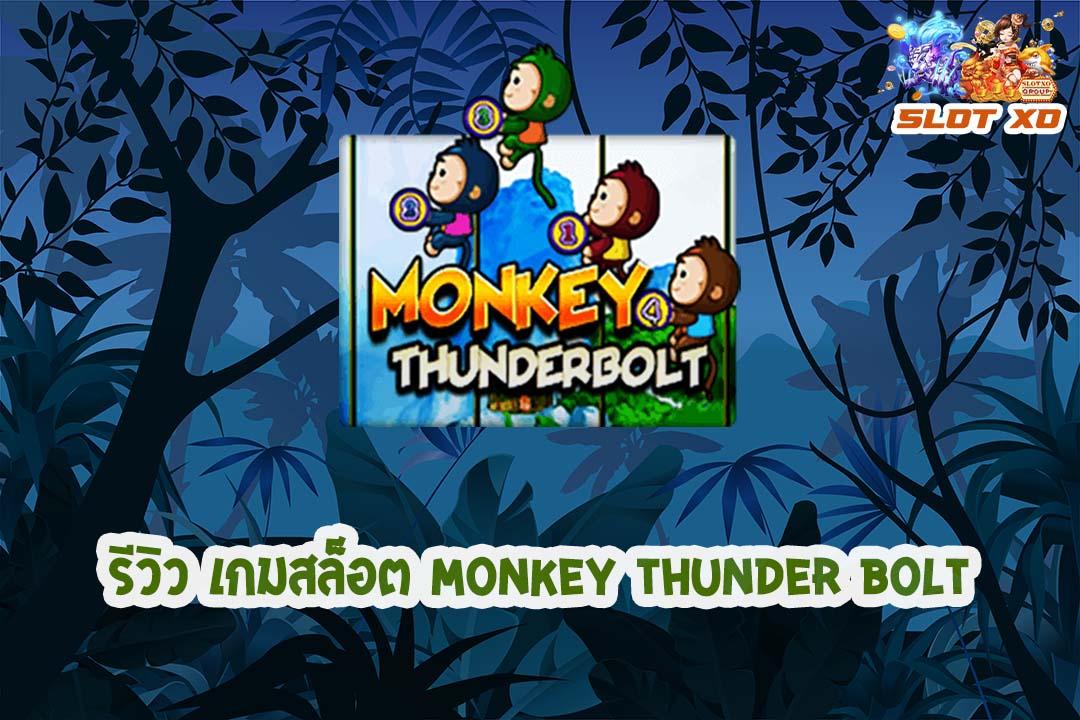 รีวิวเกมสล็อต Monkey Thunderbolt 2021