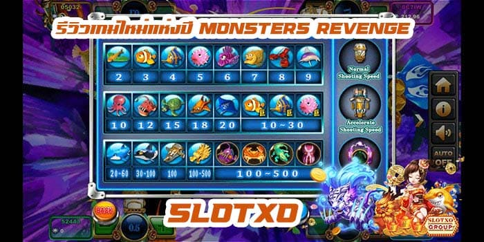 Monster Revenge slotxo