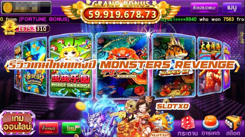 Monster Revenge-04