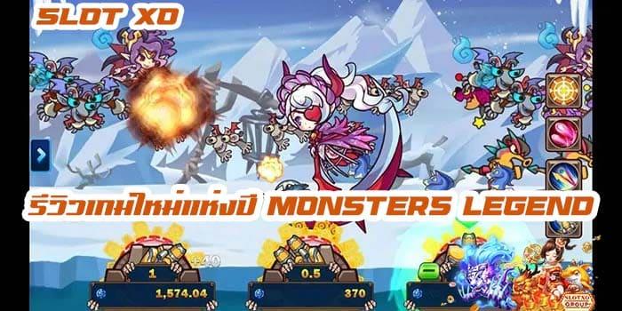 Monsters Legend-002