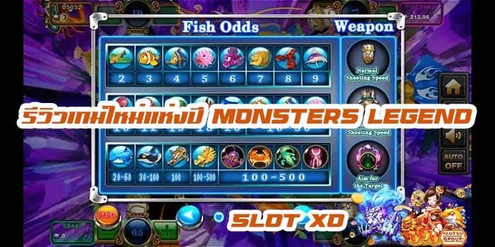 Monsters Legend 004 slotxo