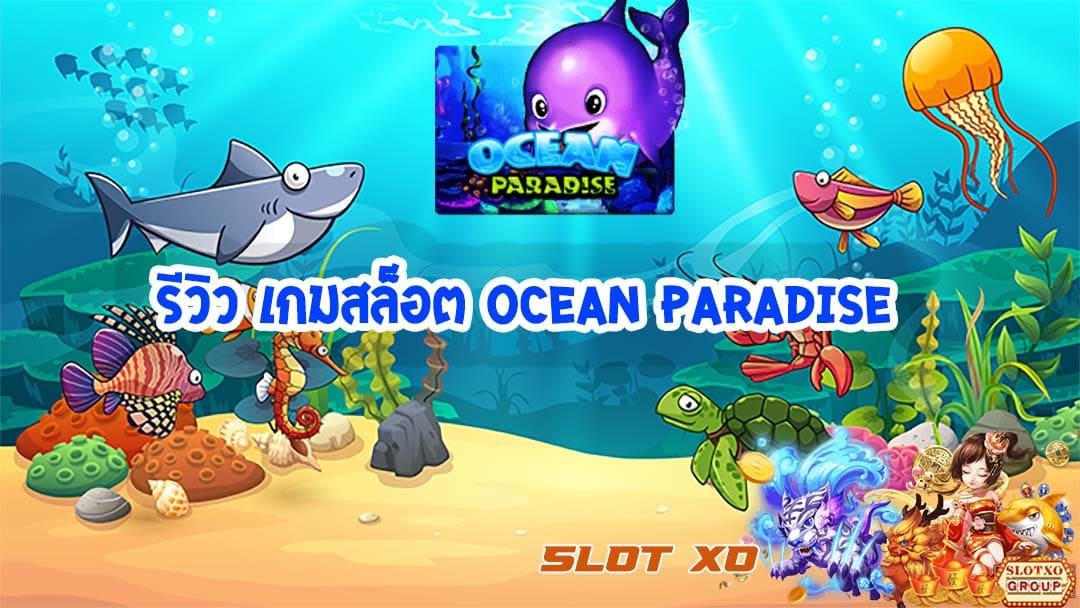 รีวิวเกมสล็อต Ocean Paradise 2021