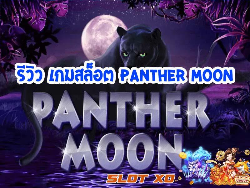 รีวิวเกมสล็อต Panther Moon 2021
