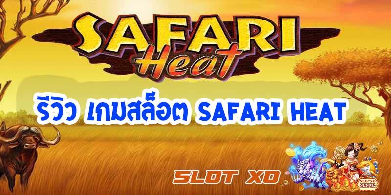 รีวิวเกมสล็อต Safari Heat 2021