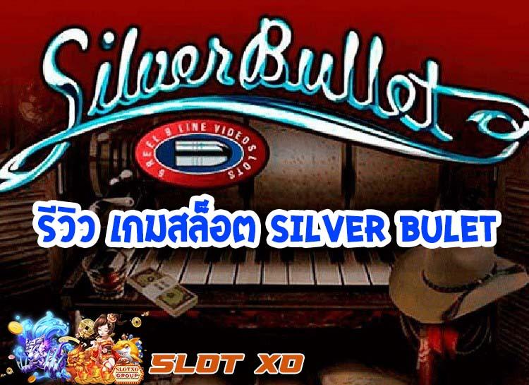 รีวิวเกมสล็อต Silver Bulet 2021
