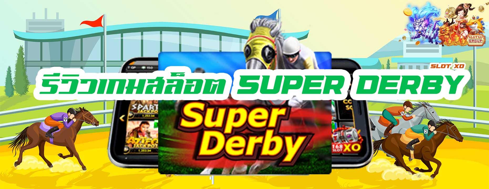 รีวิวเกมสล็อต Super Derby 2021