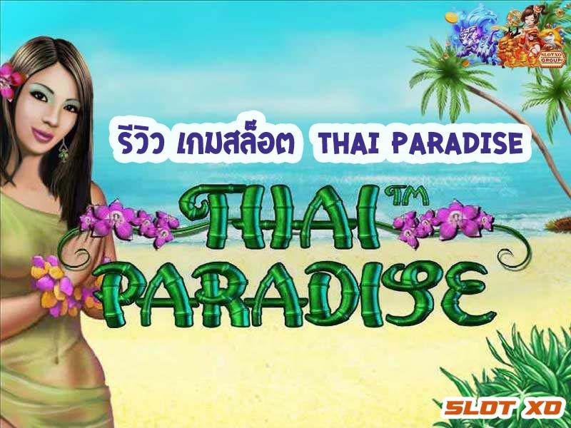 รีวิวเกมสล็อต Thai Paradise 2021