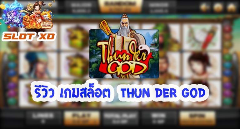 รีวิวเกมส์ Thunder God 2021