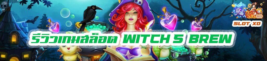 รีวิวเกมสล็อต Witchs Brew 2021
