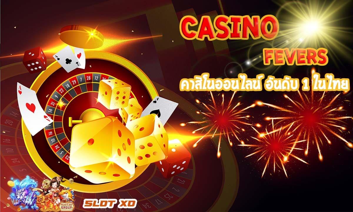คาสิโนออนไลน์ คาสิโนสด อันดับ 1 ในไทย