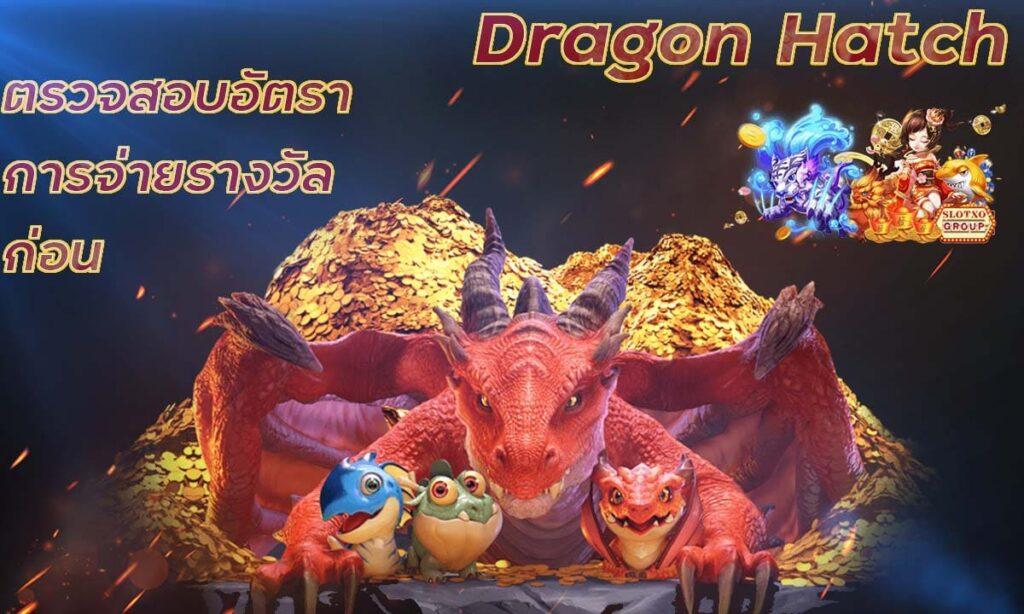 เกมยิงไข่ dragon hatch slotxo auto สมัคร