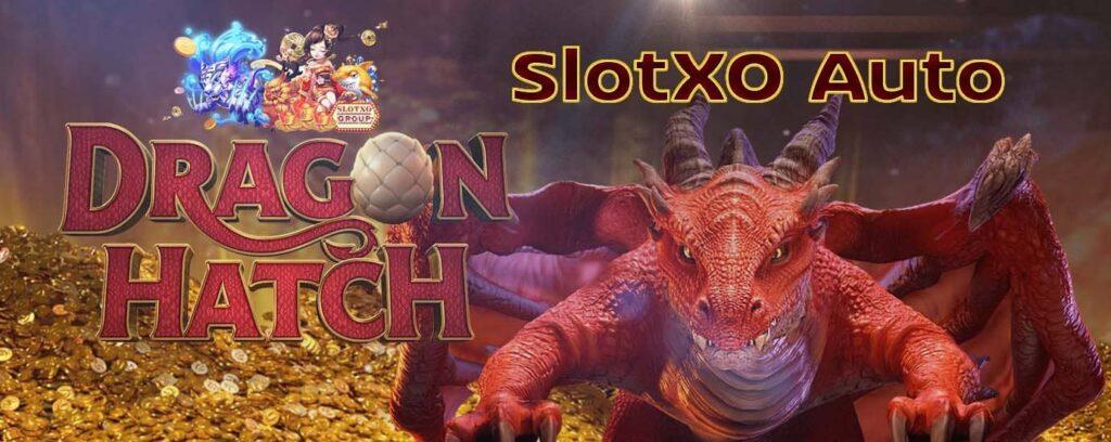 เกมยิงไข่ dragon hatch