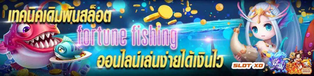 fortune fishing-02