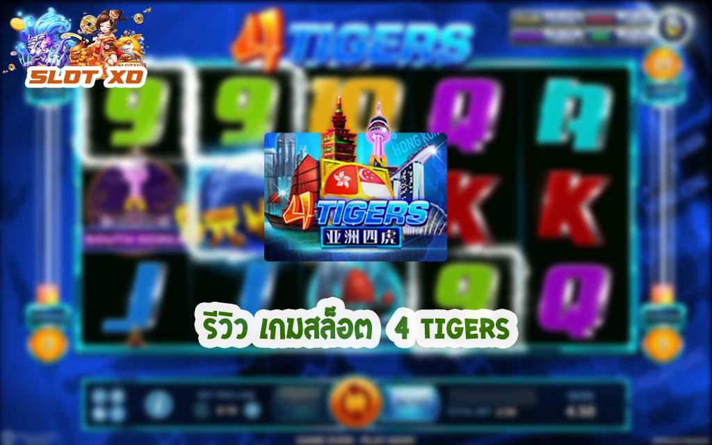 รีวิวเกมสล็อต 4 Tigers 202